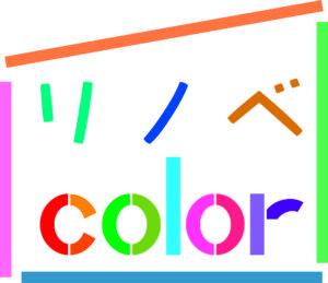 リノベcolorロゴ