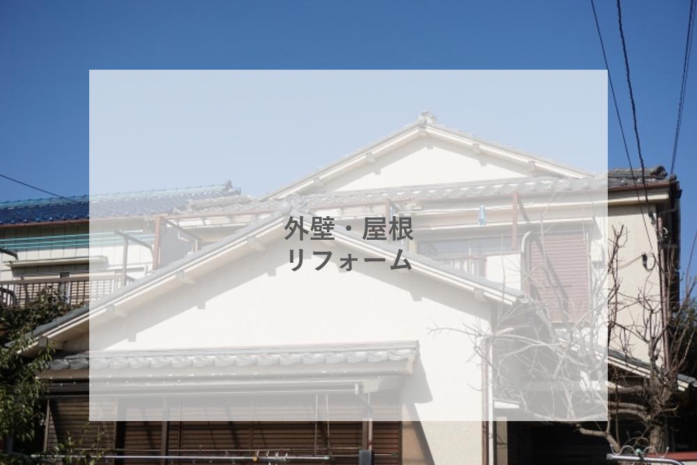 吹田市A様邸 外壁・屋根