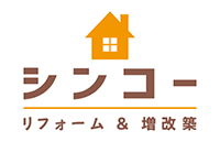リフォーム&増改築シンコー200*129ロゴ
