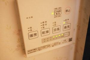 24時間換気システムボタン写真