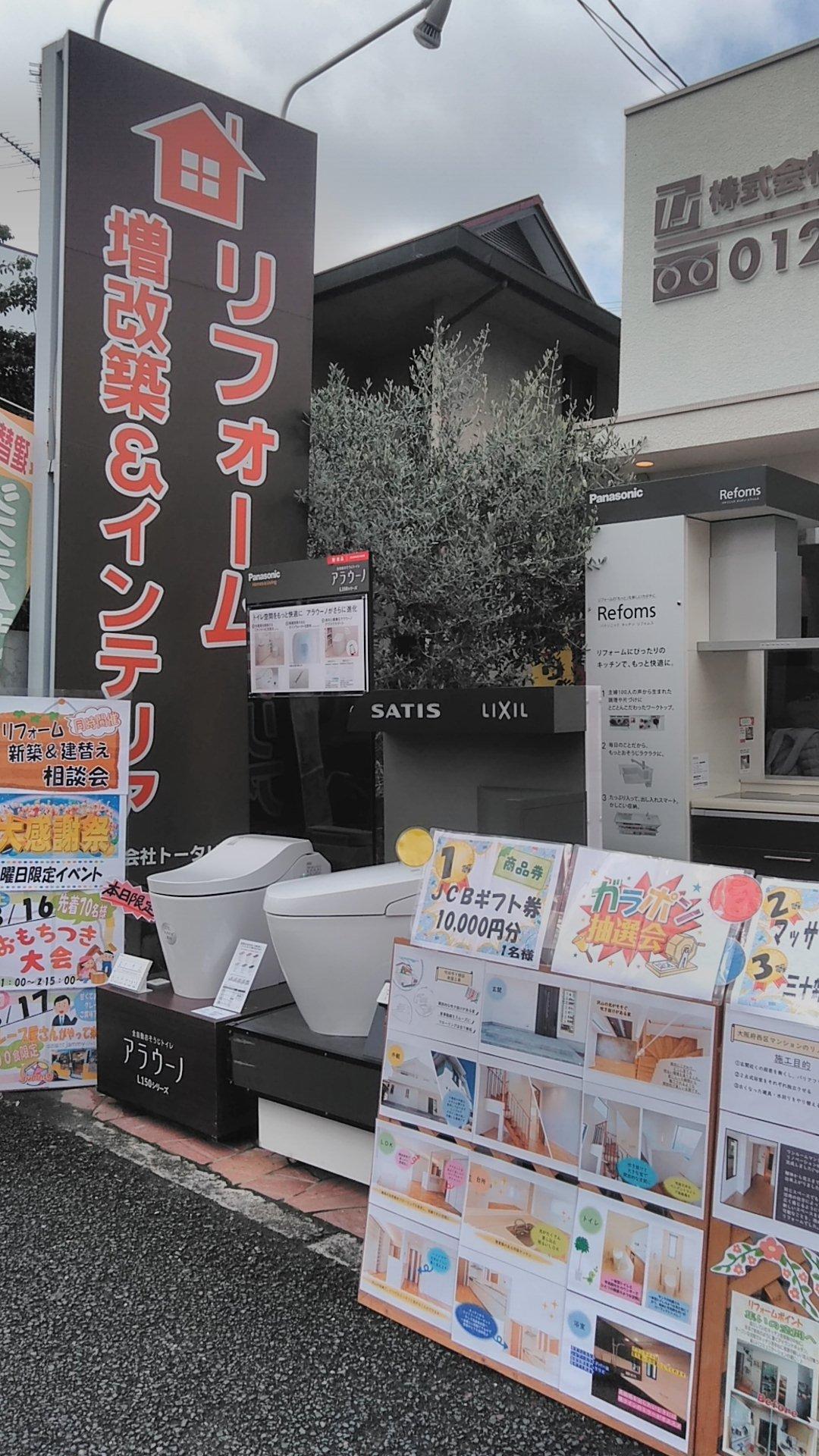 🌸 感謝祭イベント 🌸