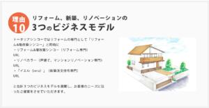 トータリアシンコーはリフォーム・リノベーション、新築の専門店