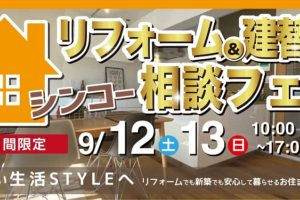 2020年9月12日13日イベント写真